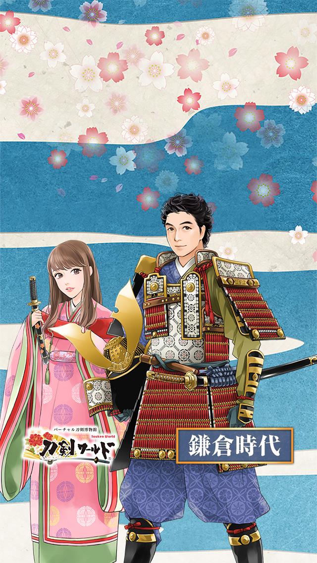 刀剣キャラクターのイラスト壁紙02 鎌倉時代