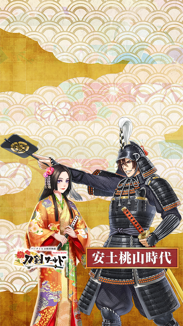 刀剣キャラクターのイラスト壁紙05 安土桃山時代