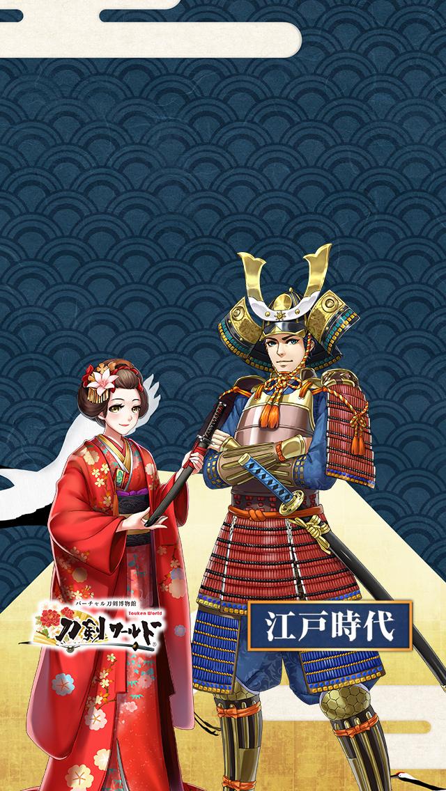 刀剣キャラクターのイラスト壁紙06 江戸時代