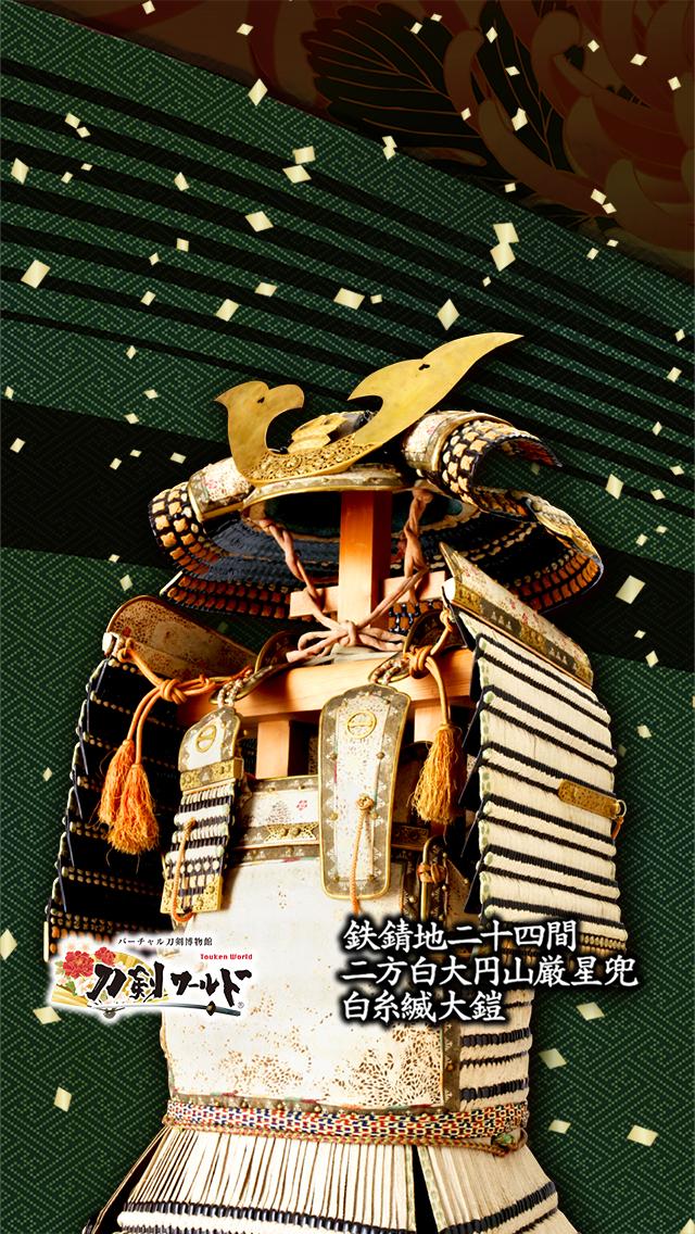 甲冑(鎧兜)壁紙02 鉄錆地二十四間二方白大円山厳星兜 白糸縅大鎧
