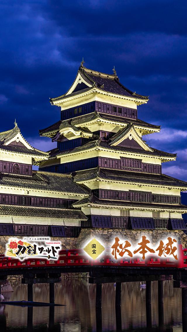 日本の城(城郭)壁紙01 国宝 松本城