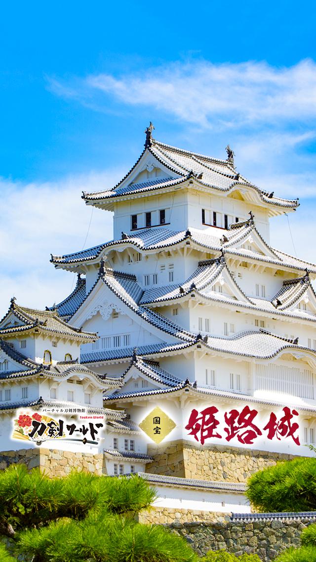 日本の城(城郭)壁紙04 国宝 姫路城