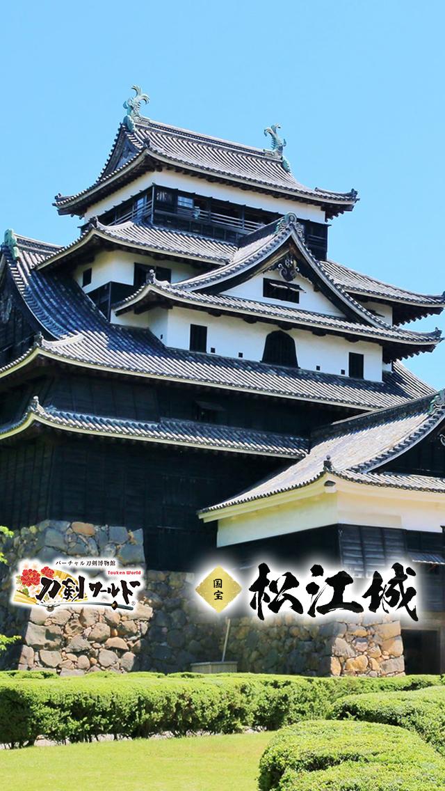 日本の城(城郭)壁紙06 国宝 松江城
