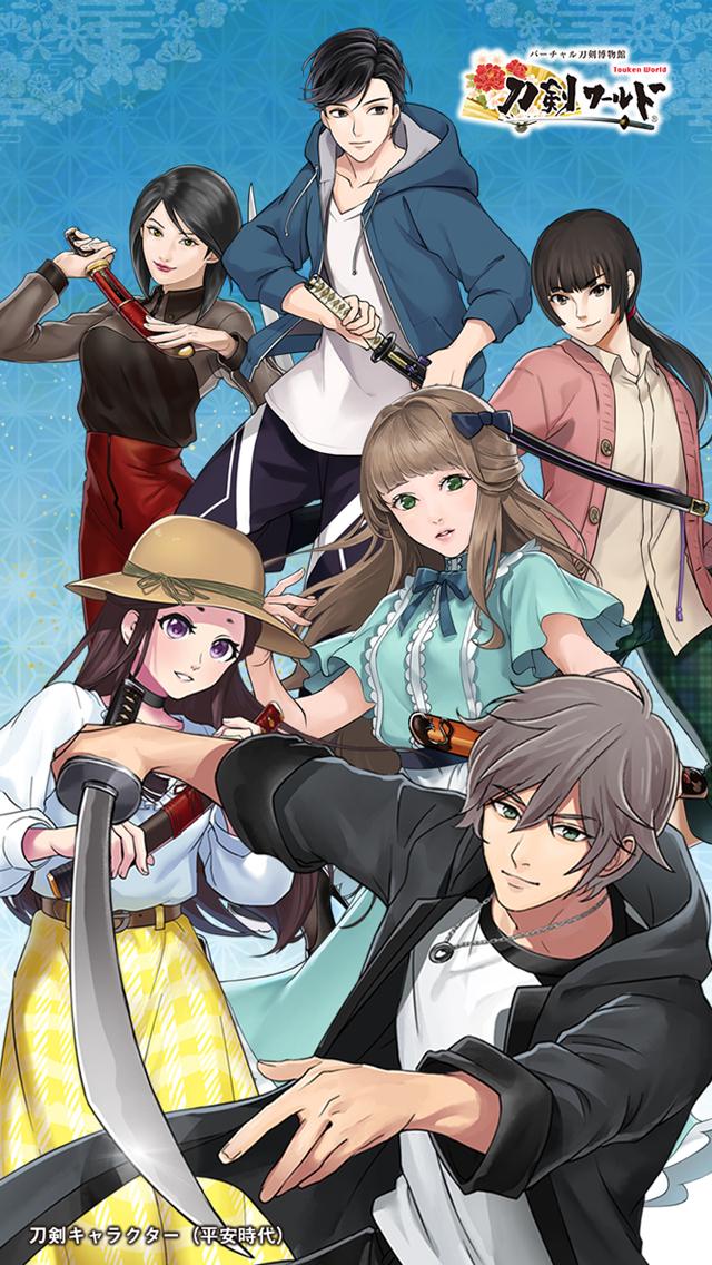 刀剣キャラクターのイラスト壁紙(現代衣装)01 平安時代