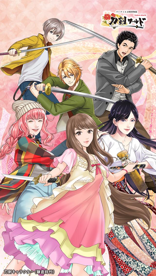 刀剣キャラクターのイラスト壁紙(現代衣装)02 鎌倉時代