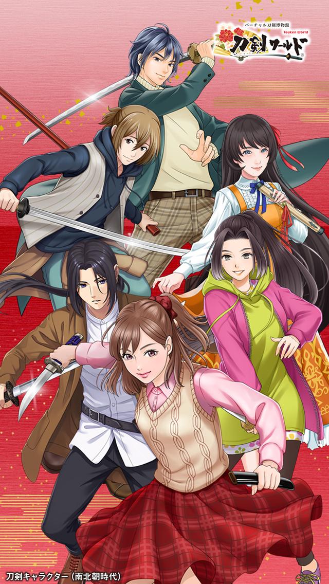 刀剣キャラクターのイラスト壁紙(現代衣装)03 南北朝時代