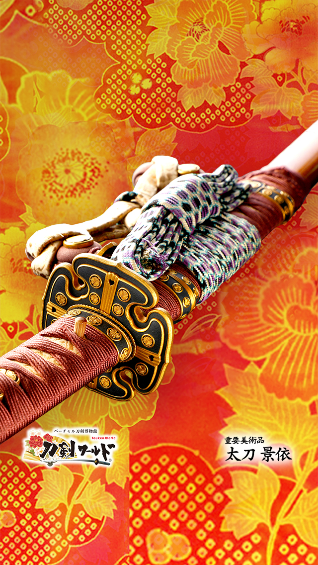 刀剣・日本刀・刀壁紙01 重要美術品 太刀 景依