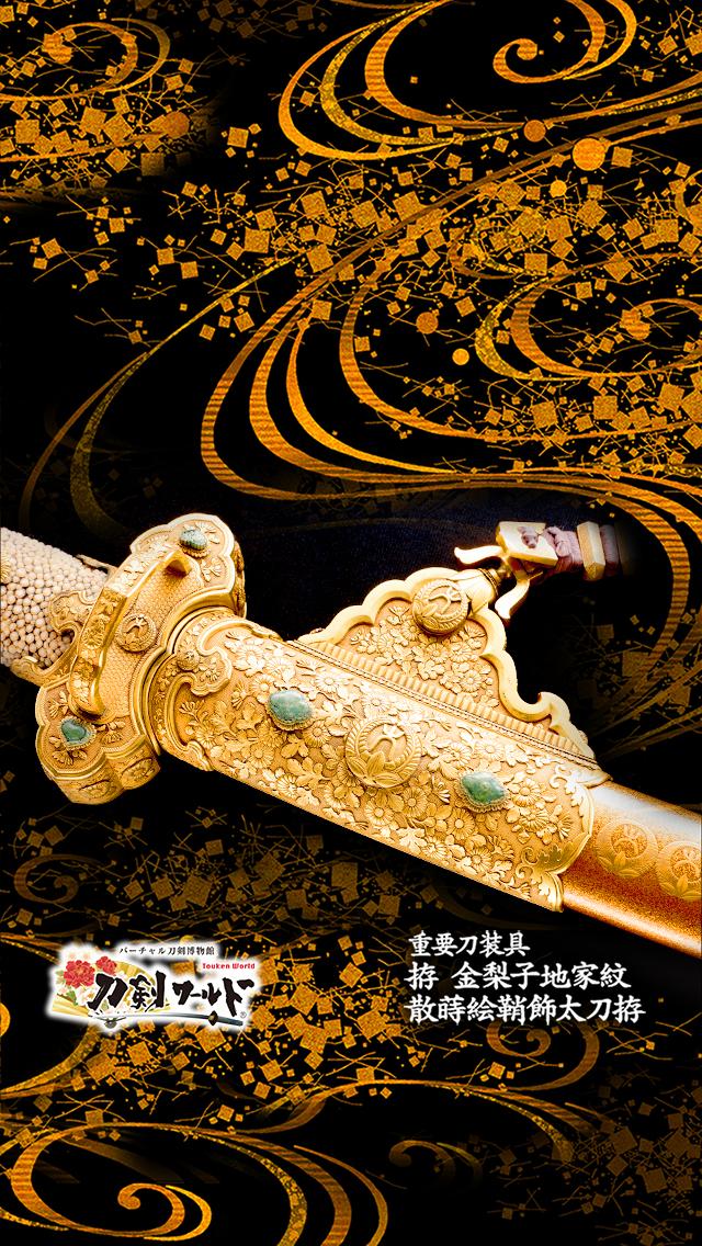 刀剣・日本刀・刀壁紙02 重要刀装具 拵 金梨子地家紋散蒔絵鞘飾太刀拵