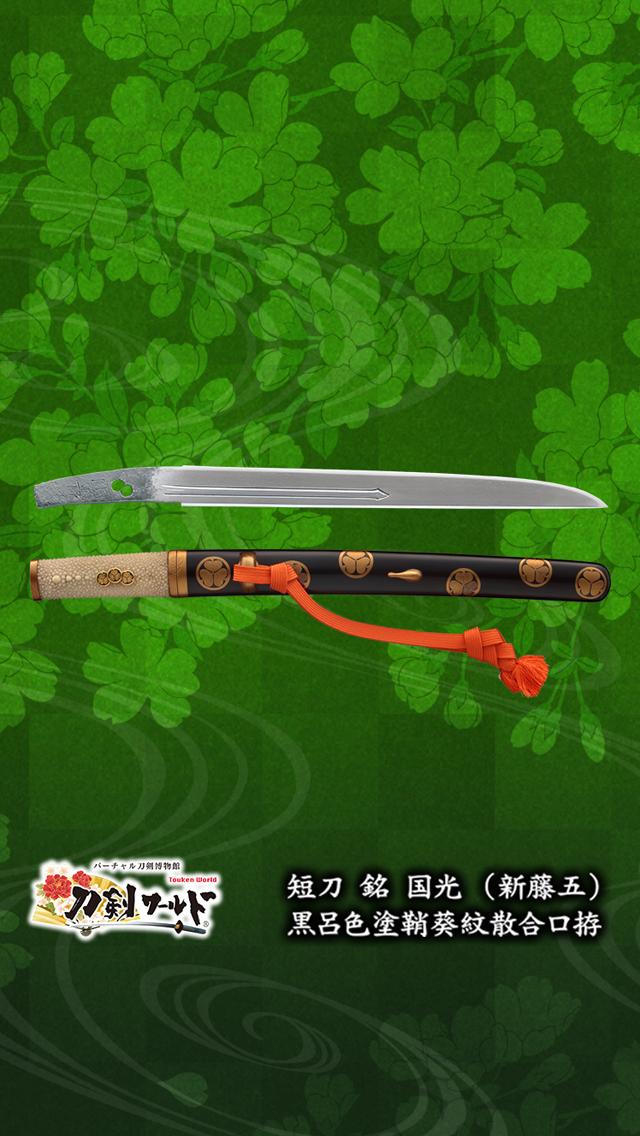 刀剣・日本刀・刀壁紙06 短刀 銘 国光(新藤五)